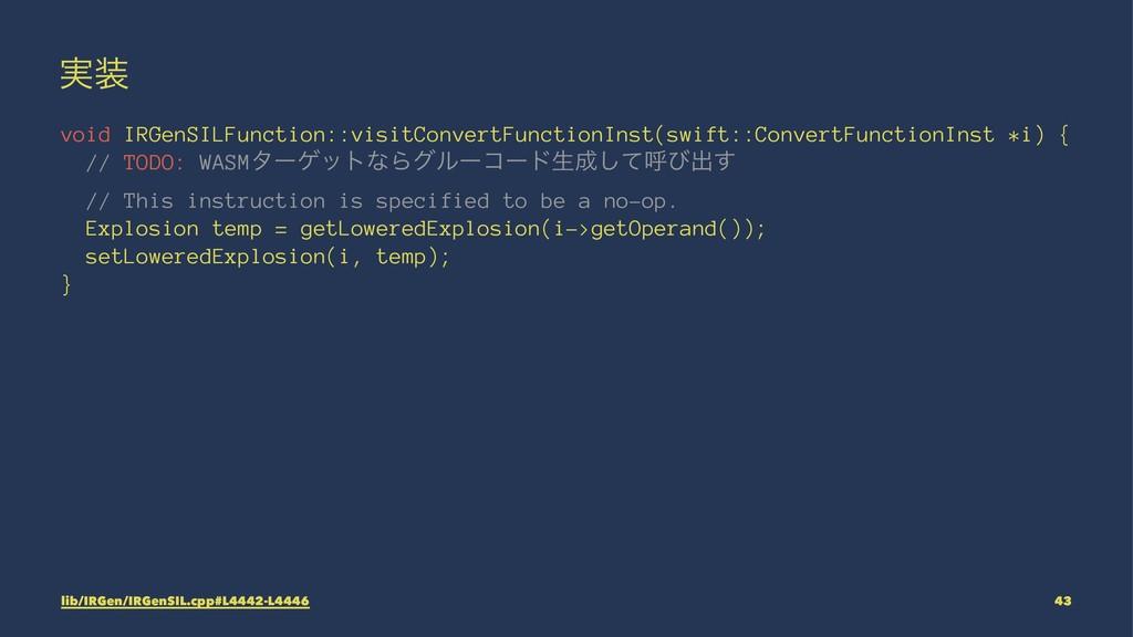 ࣮ void IRGenSILFunction::visitConvertFunctionI...