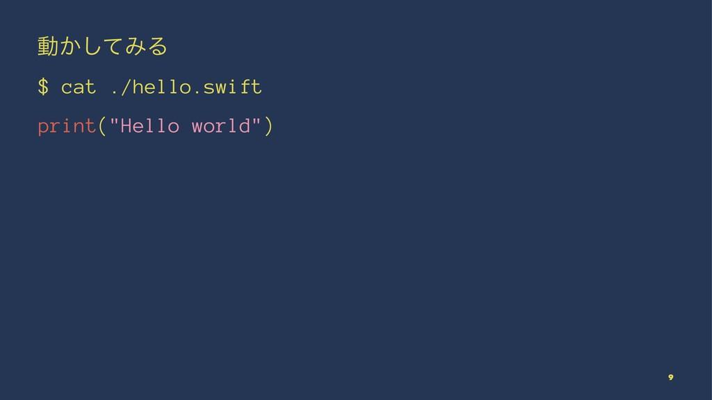 """ಈ͔ͯ͠ΈΔ $ cat ./hello.swift print(""""Hello world"""")..."""