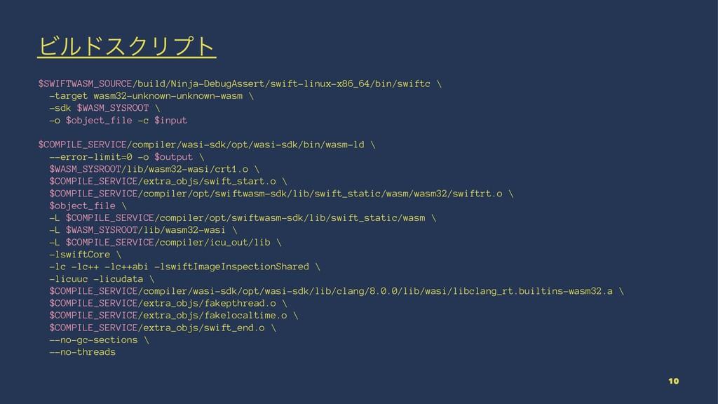 ϏϧυεΫϦϓτ $SWIFTWASM_SOURCE/build/Ninja-DebugAss...