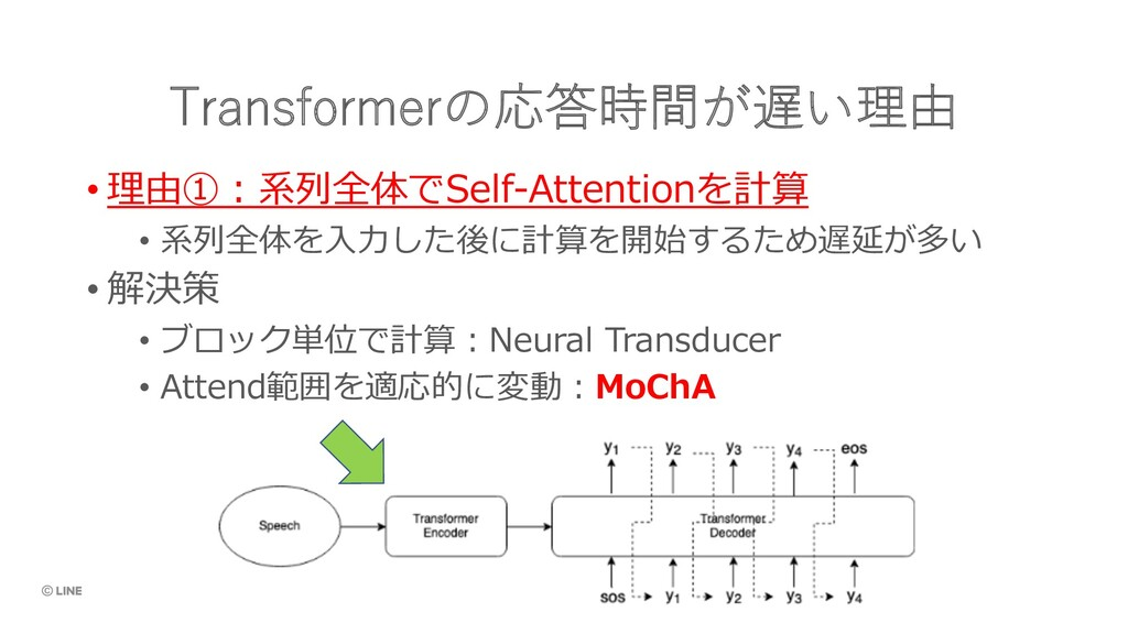 Transformerの応答時間が遅い理由 • 理由①︓系列全体でSelf-Attention...