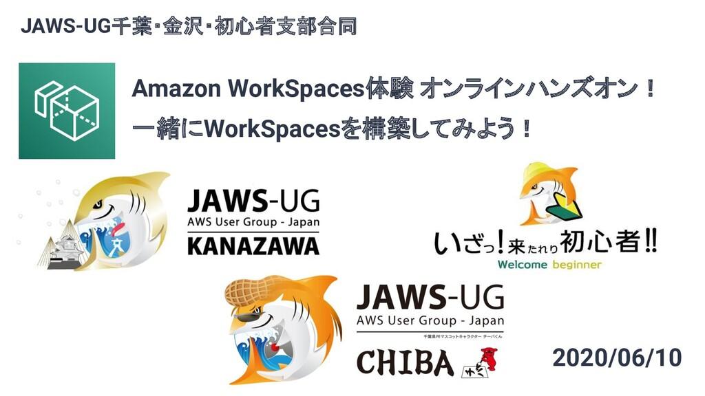 Amazon WorkSpaces体験 オンラインハンズオン! 一緒にWorkSpacesを構...