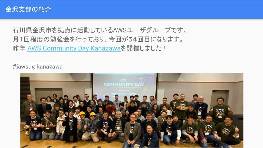 金沢支部の紹介 石川県金沢市を拠点に活動しているAWSユーザグループです。 月1回程度の勉強会...