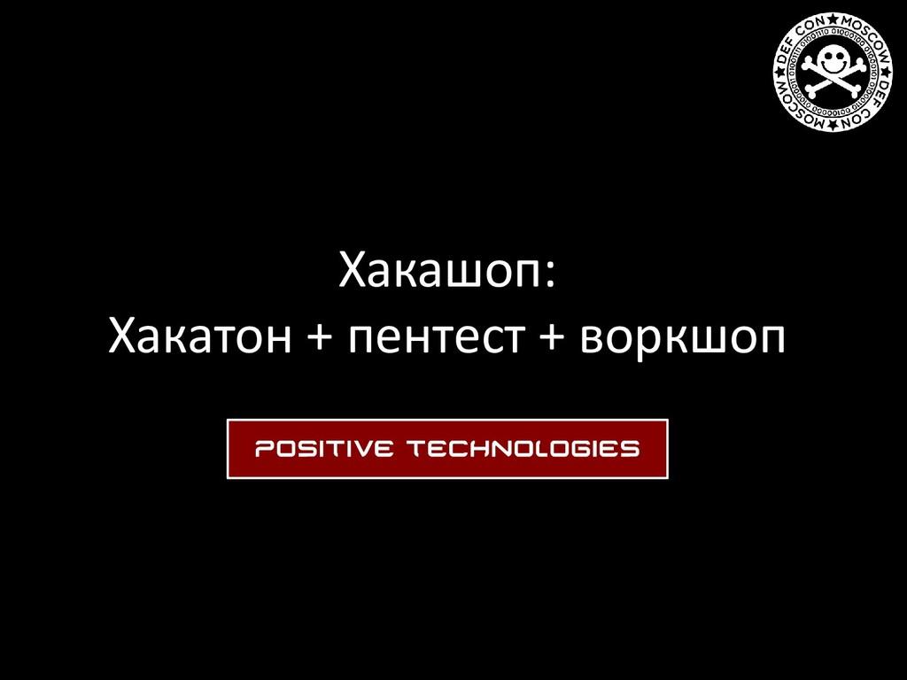 Хакашоп: Хакатон + пентест + воркшоп