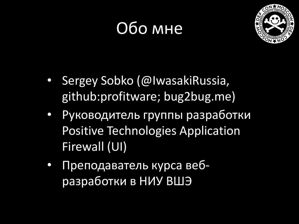 Обо мне • Sergey Sobko (@IwasakiRussia, github:...