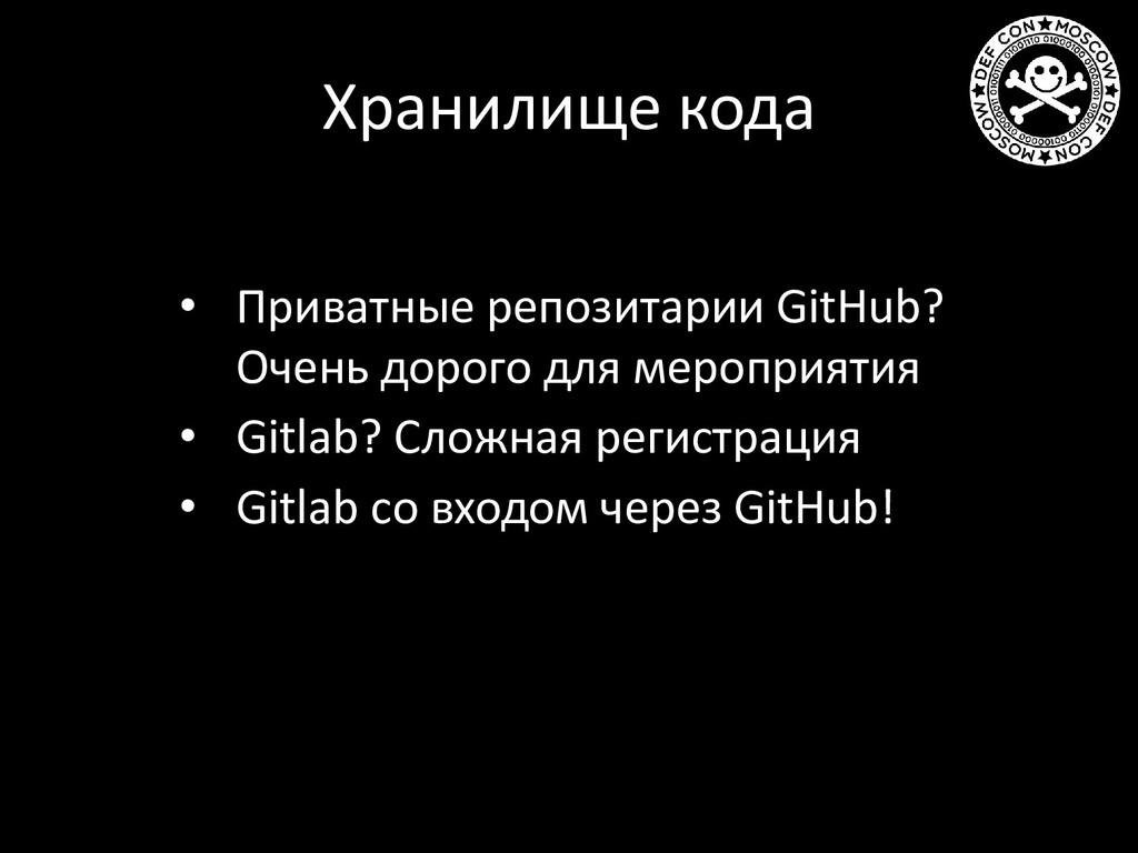 Хранилище кода • Приватные репозитарии GitHub? ...