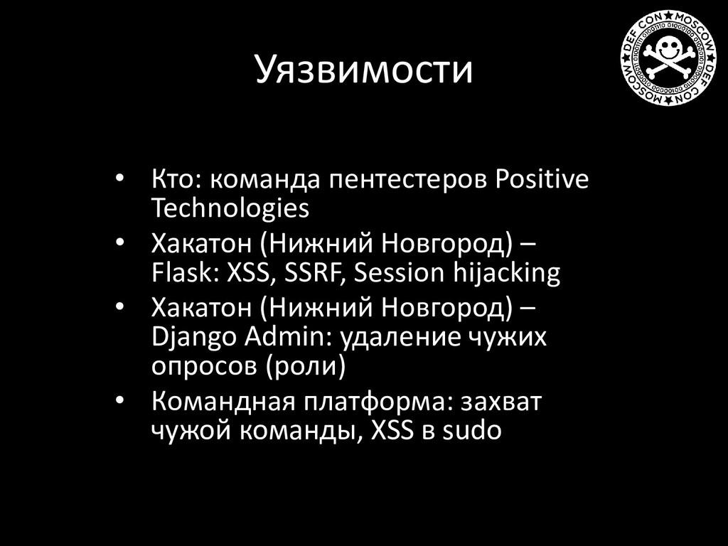 Уязвимости • Кто: команда пентестеров Positive ...