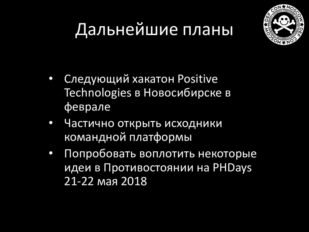 Дальнейшие планы • Следующий хакатон Positive T...