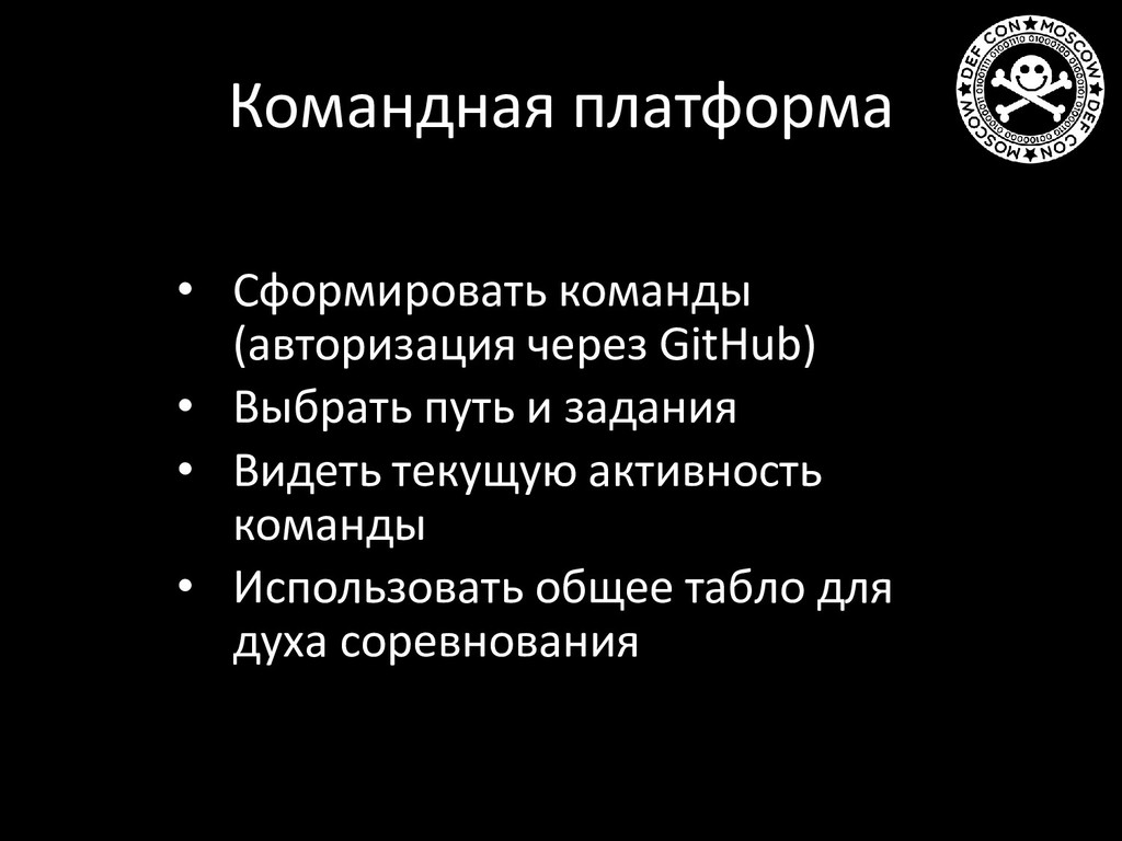 Командная платформа • Сформировать команды (авт...