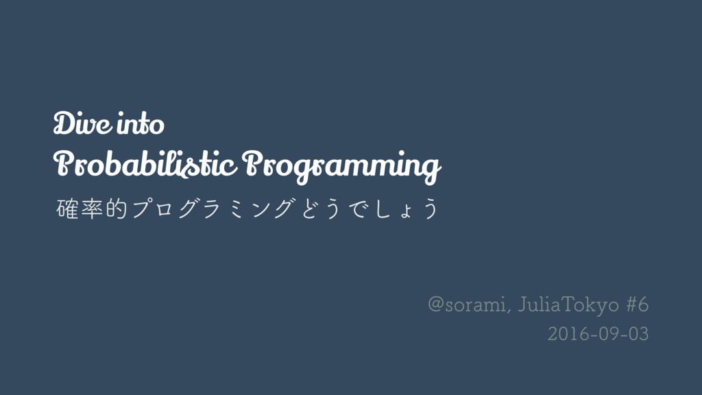Dive into  Probabilistic Programming  ֬తϓϩάϥ...