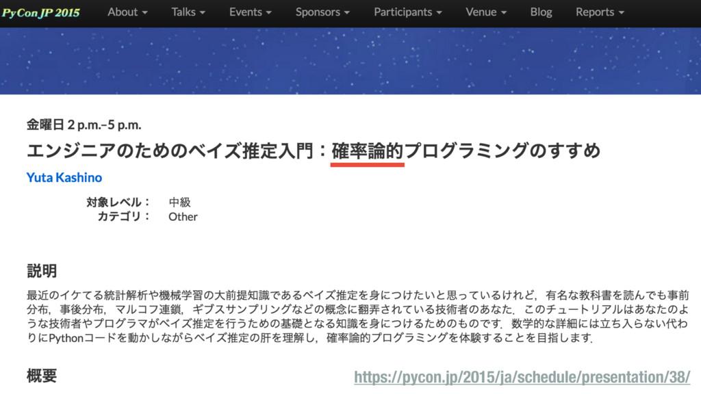 https://pycon.jp/2015/ja/schedule/presentation/...