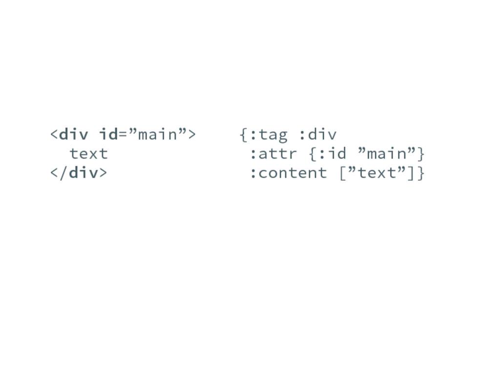 """<div id=""""main""""> text </div> {:tag :div :attr {:..."""