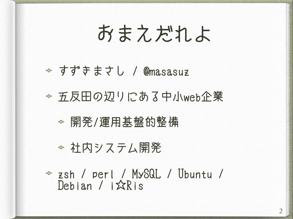 おまえだれよ すずきまさし / @masasuz 五反田の辺りにある中小web企業 開発/運用...
