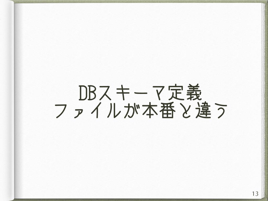 DBスキーマ定義 ファイルが本番と違う 13