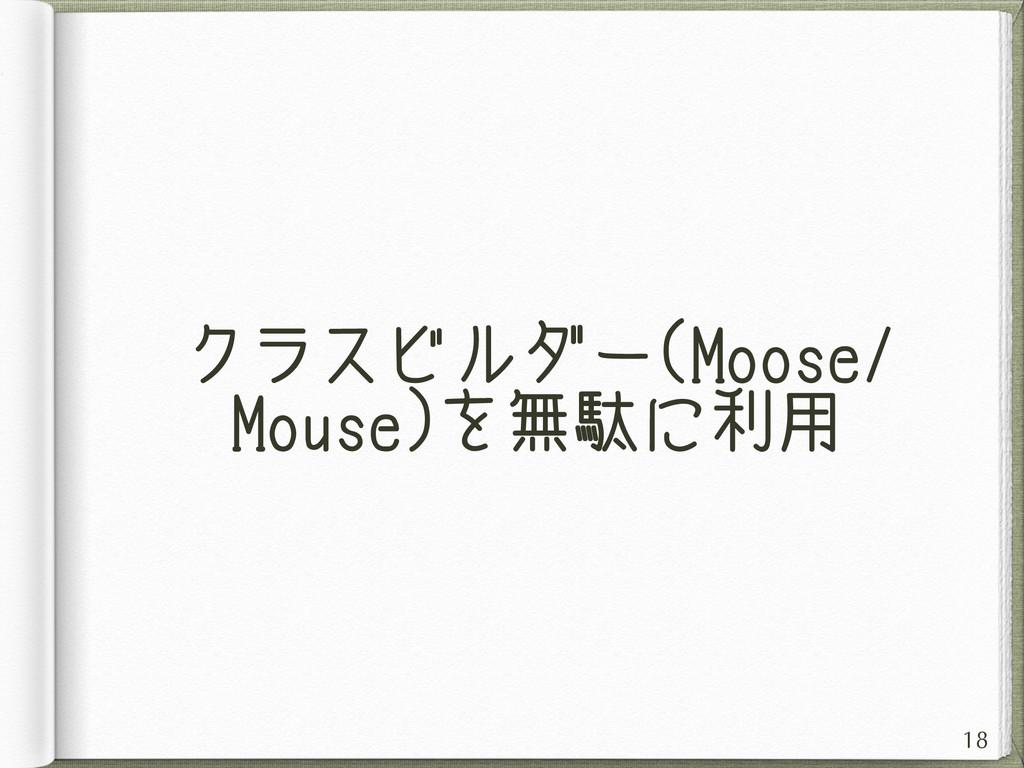 クラスビルダー(Moose/ Mouse)を無駄に利用 18