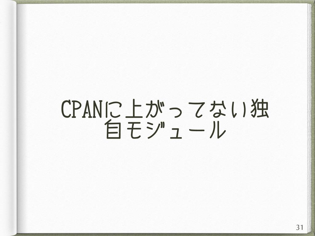 CPANに上がってない独 自モジュール 31