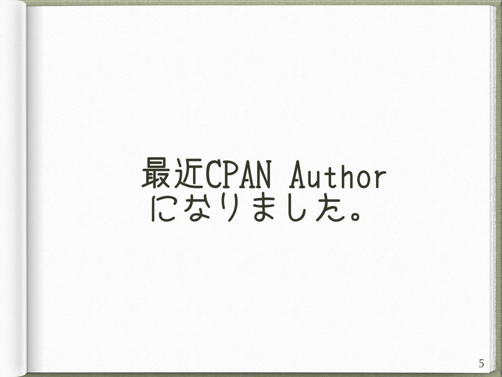 最近CPAN Author になりました。 5