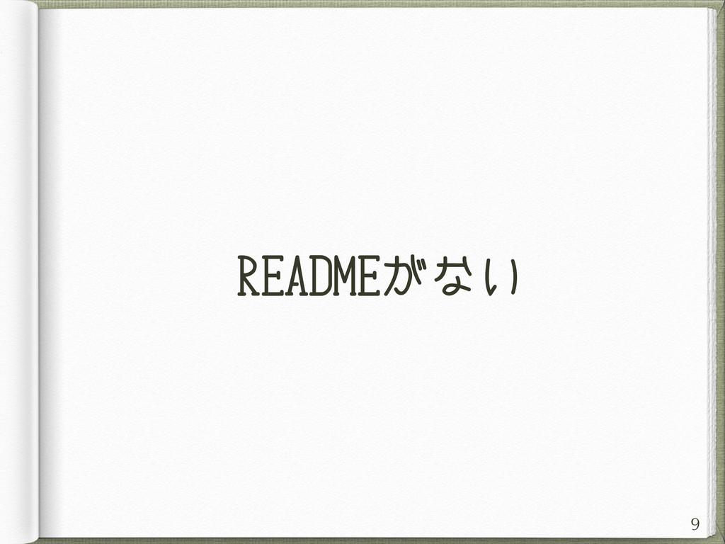 READMEがない 9