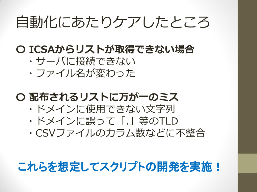 自動化にあたりケアしたところ 〇 ICSAからリストが取得できない場合 ・サーバに接続できない...