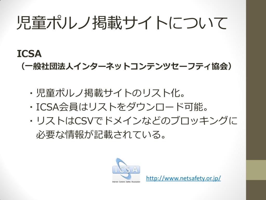 児童ポルノ掲載サイトについて ICSA (一般社団法人インターネットコンテンツセーフティ協会)...