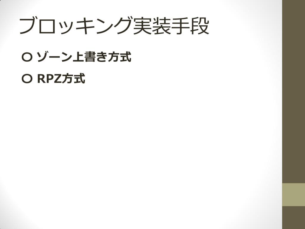 ブロッキング実装手段 〇 ゾーン上書き方式 〇 RPZ方式