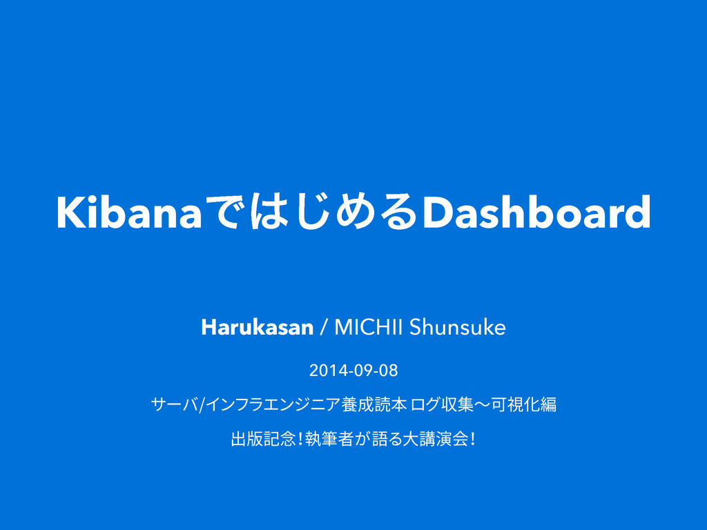 KibanaͰ͡ΊΔDashboard Harukasan / MICHII Shunsuk...