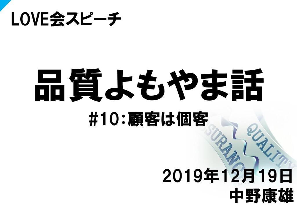 品質よもやま話 #10:顧客は個客 LOVE会スピーチ 2019年12月19日 中野康雄