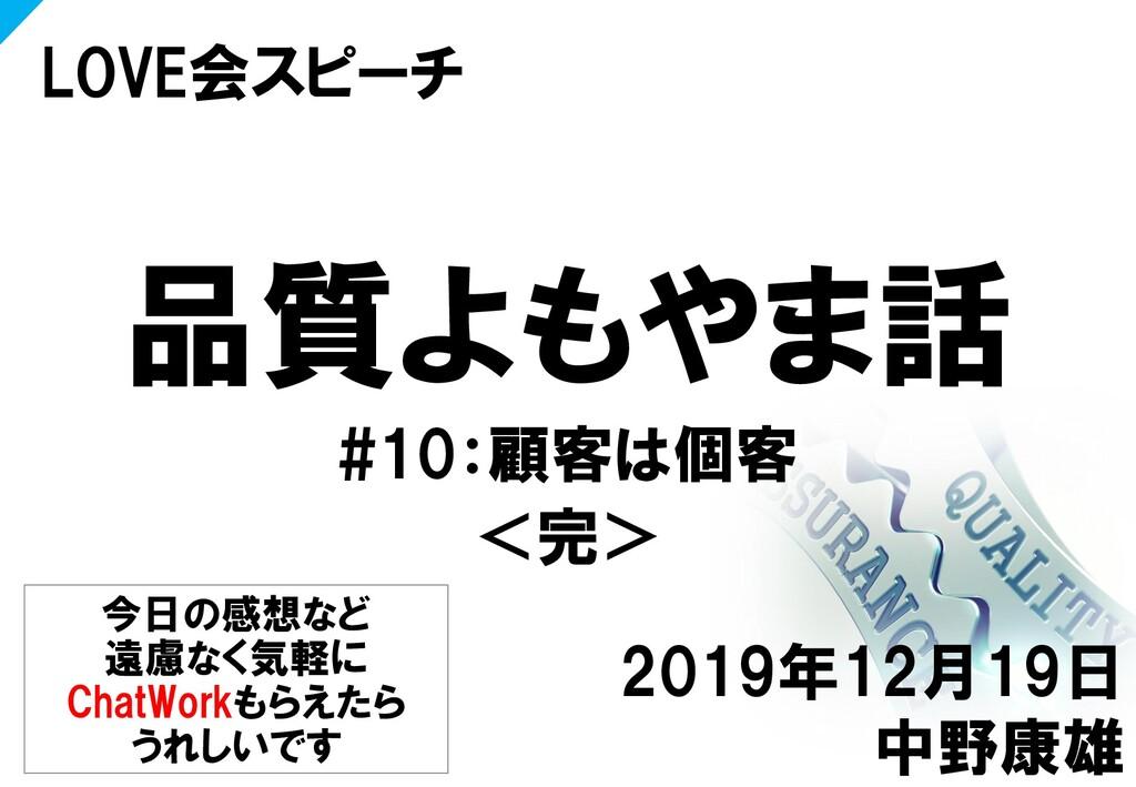 品質よもやま話 #10:顧客は個客 <完> LOVE会スピーチ 2019年12月19日 中野康...