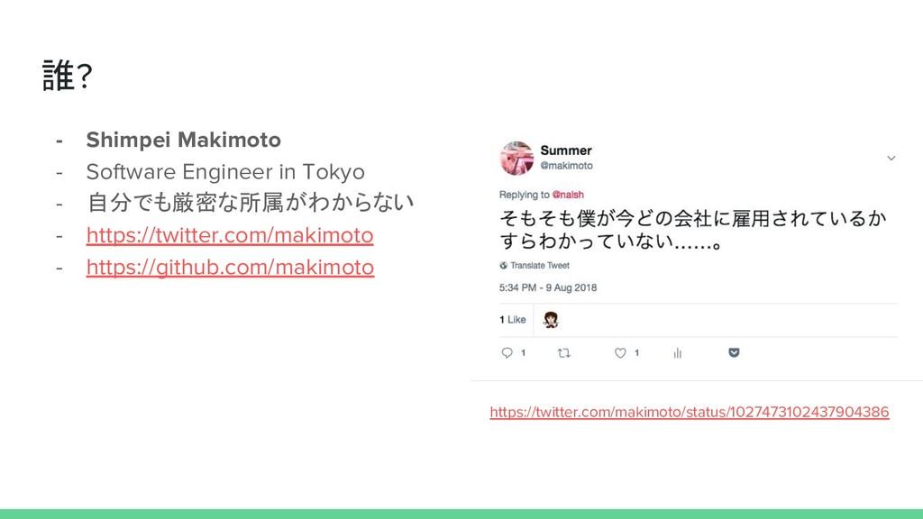 誰? - Shimpei Makimoto - Software Engineer in To...