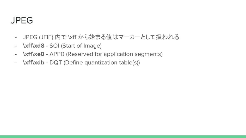 JPEG - JPEG (JFIF) 内で \xff から始まる値はマーカーとして扱われる -...