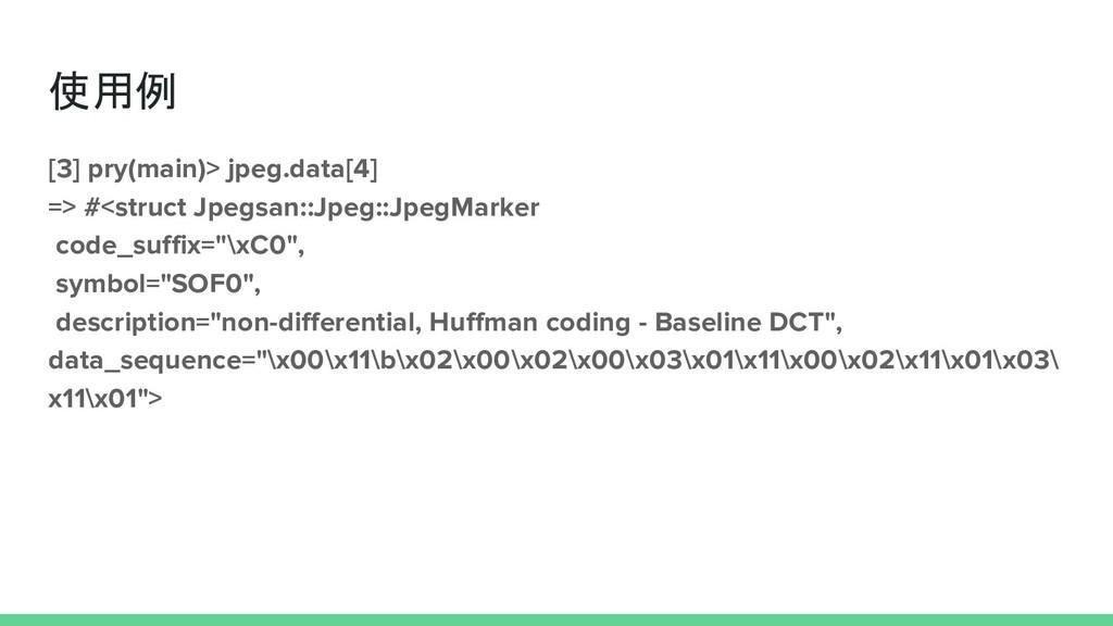 使用例 [3] pry(main)> jpeg.data[4] => #<struct Jpe...