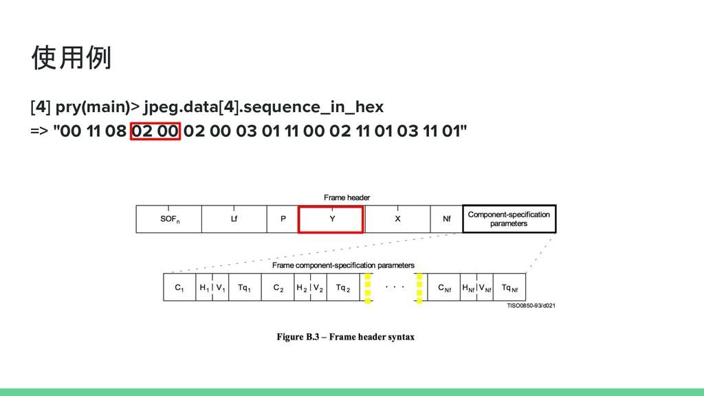 使用例 [4] pry(main)> jpeg.data[4].sequence_in_hex...