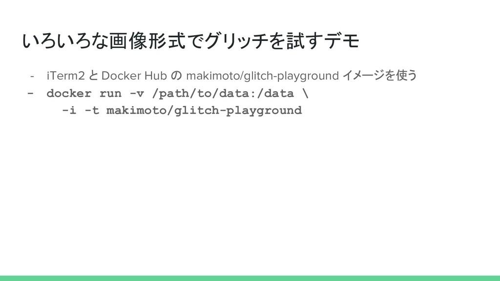 いろいろな画像形式でグリッチを試すデモ - iTerm2 と Docker Hub の mak...