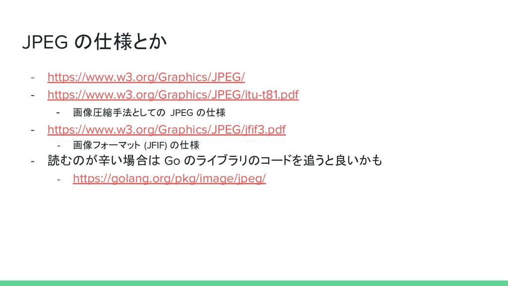 JPEG の仕様とか - https://www.w3.org/Graphics/JPEG/ ...