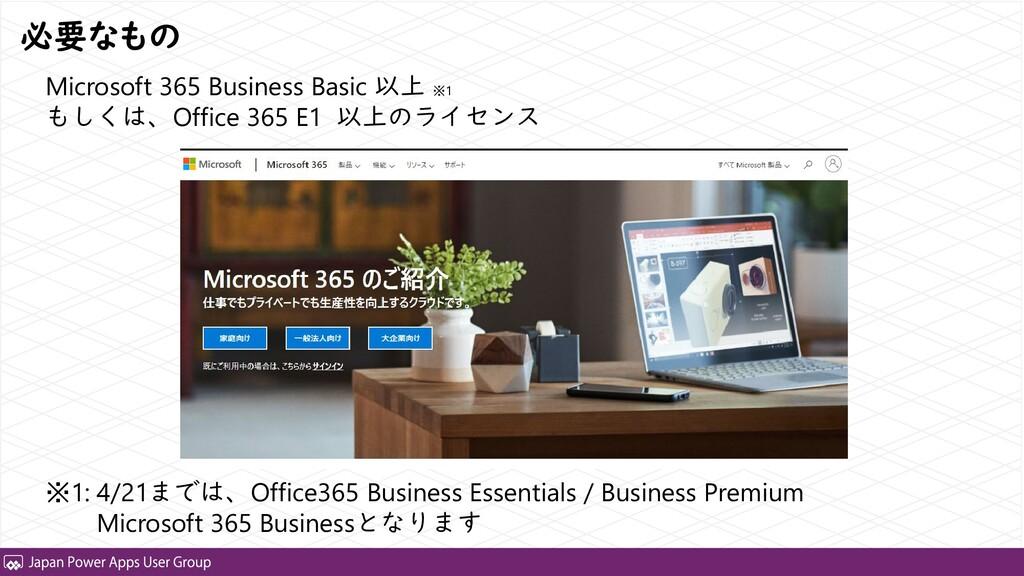 必要なもの Microsoft 365 Business Basic 以上 ※1 もしくは、O...