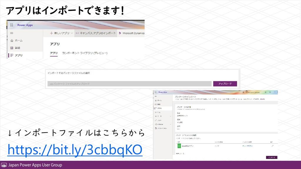 アプリはインポートできます! https://bit.ly/3cbbqKO ↓ インポートファ...