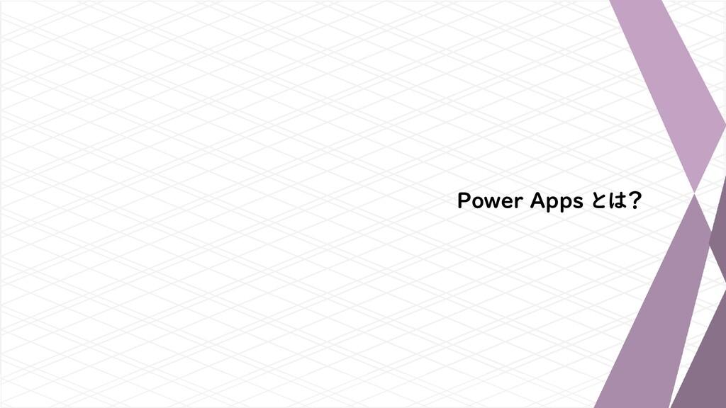 Power Apps とは?