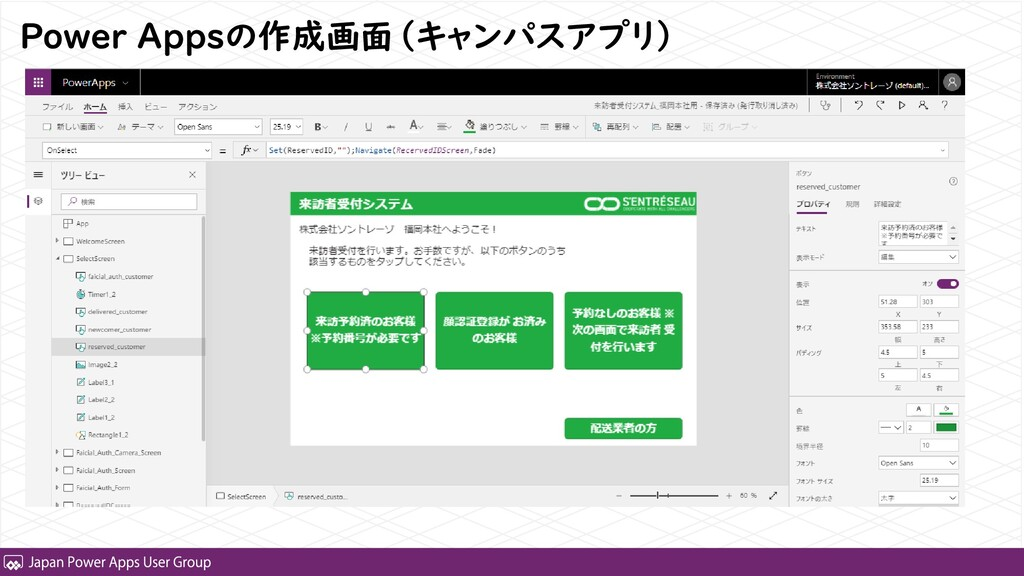 Power Appsの作成画面(キャンパスアプリ)