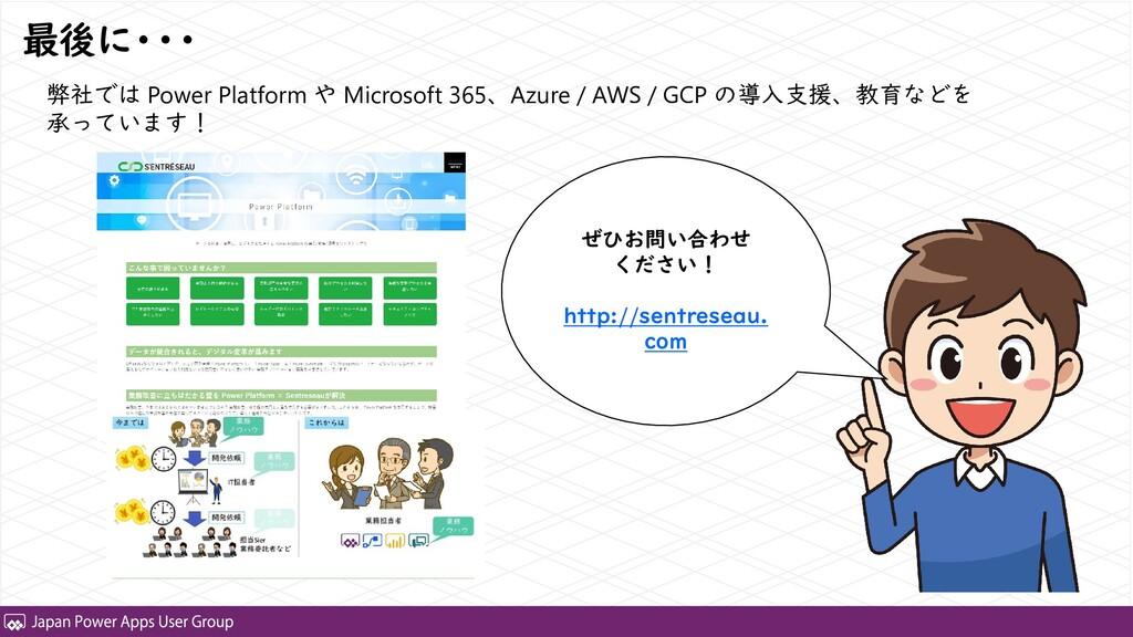 最後に・・・ 弊社では Power Platform や Microsoft 365、Azur...