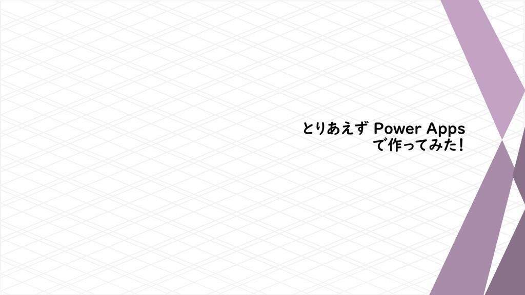 とりあえず Power Apps で作ってみた!