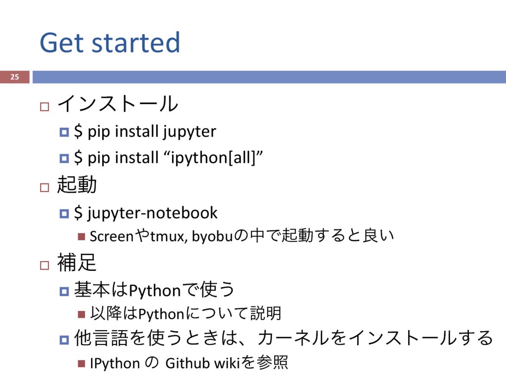 Get started 25 ¨  Πϯετʔϧ ¤  $ pip install jupy...