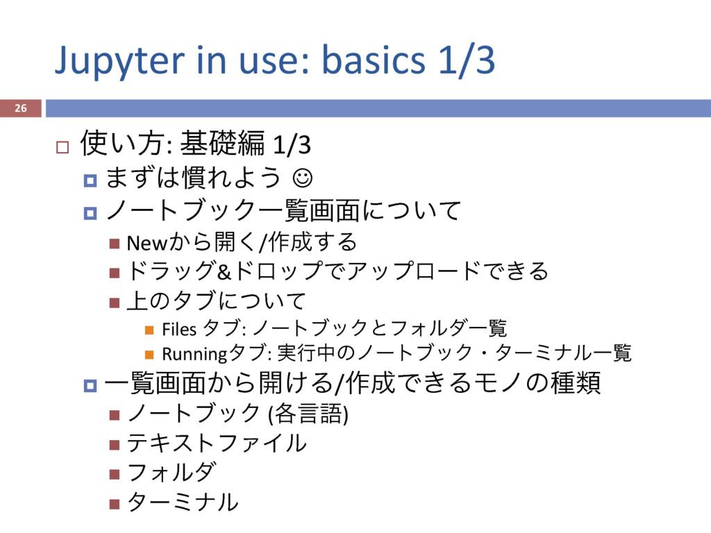 Jupyter in use: basics 1/3 26 ¨ ͍ํ: جૅฤ 1/3 ...