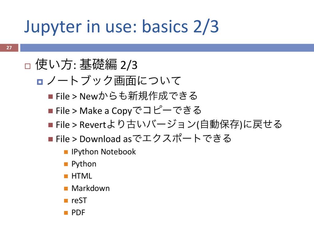 Jupyter in use: basics 2/3 27 ¨ ͍ํ: جૅฤ 2/3 ...