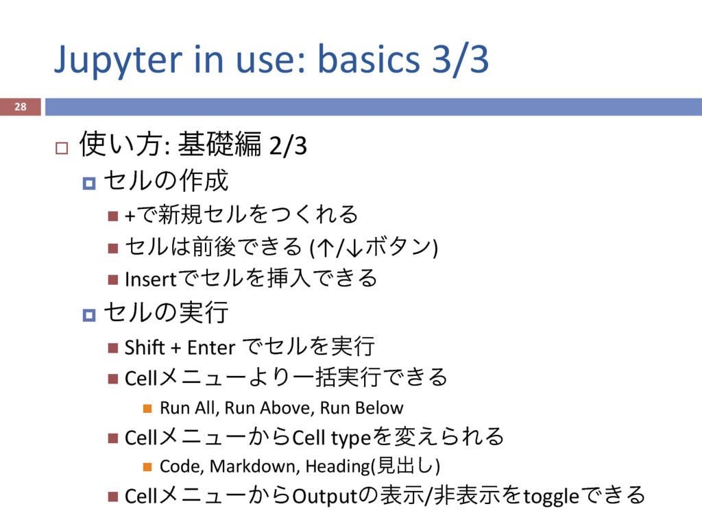 Jupyter in use: basics 3/3 28 ¨ ͍ํ: جૅฤ 2/3 ...