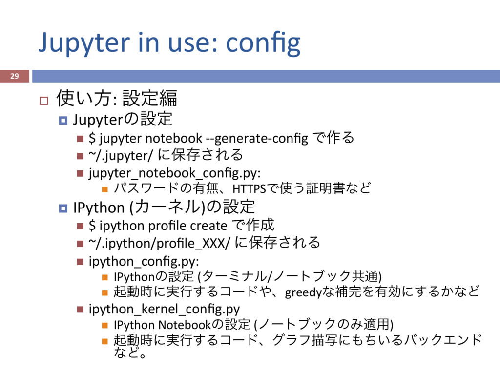 Jupyter in use: config 29 ¨  ࢖͍ํ: ઃఆฤ ¤  Jupyte...