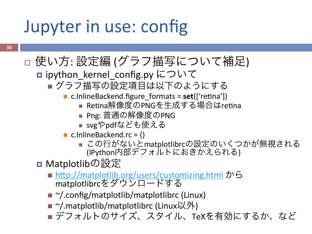 Jupyter in use: config 30 ¨ ͍ํ: ઃఆฤ (άϥϑඳࣸʹ͍ͭ...