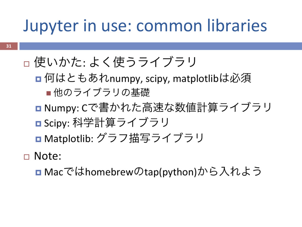 Jupyter in use: common libraries 31 ¨  ࢖͍͔ͨ: Α...
