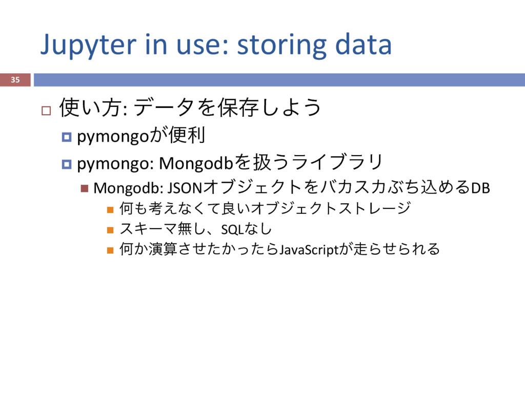 Jupyter in use: storing data 35 ¨ ͍ํ: σʔλΛอଘ...