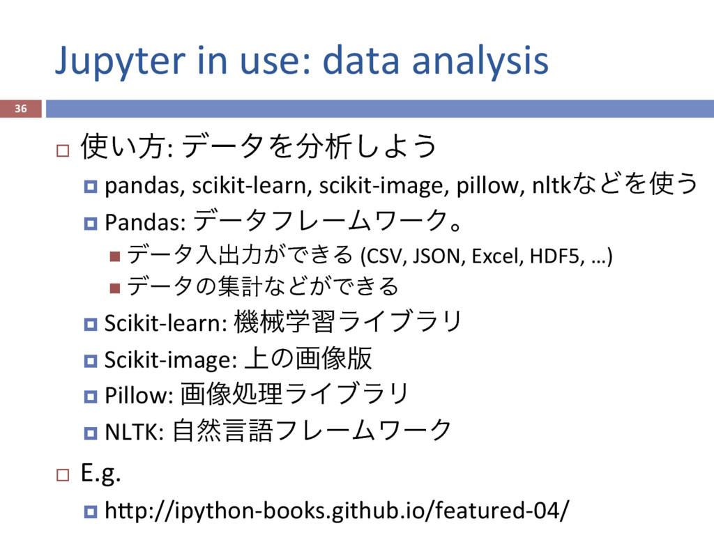 Jupyter in use: data analysis 36 ¨ ͍ํ: σʔλΛ...