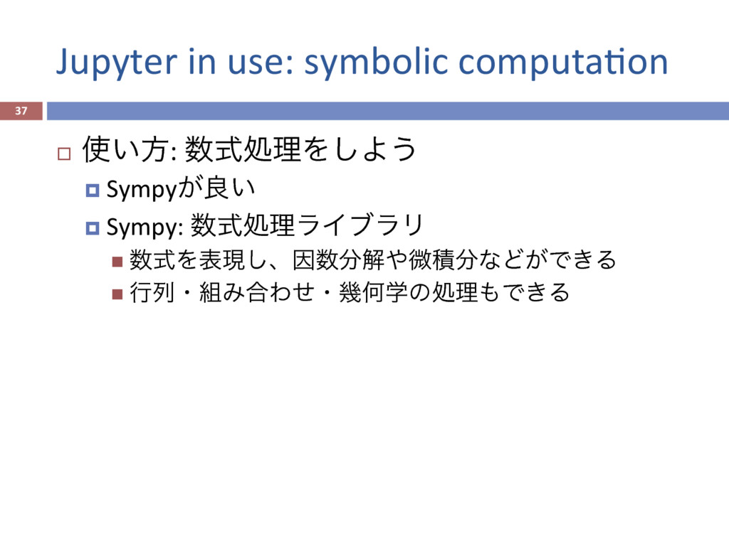 Jupyter in use: symbolic computaPon 37 ¨  ࢖͍ํ:...