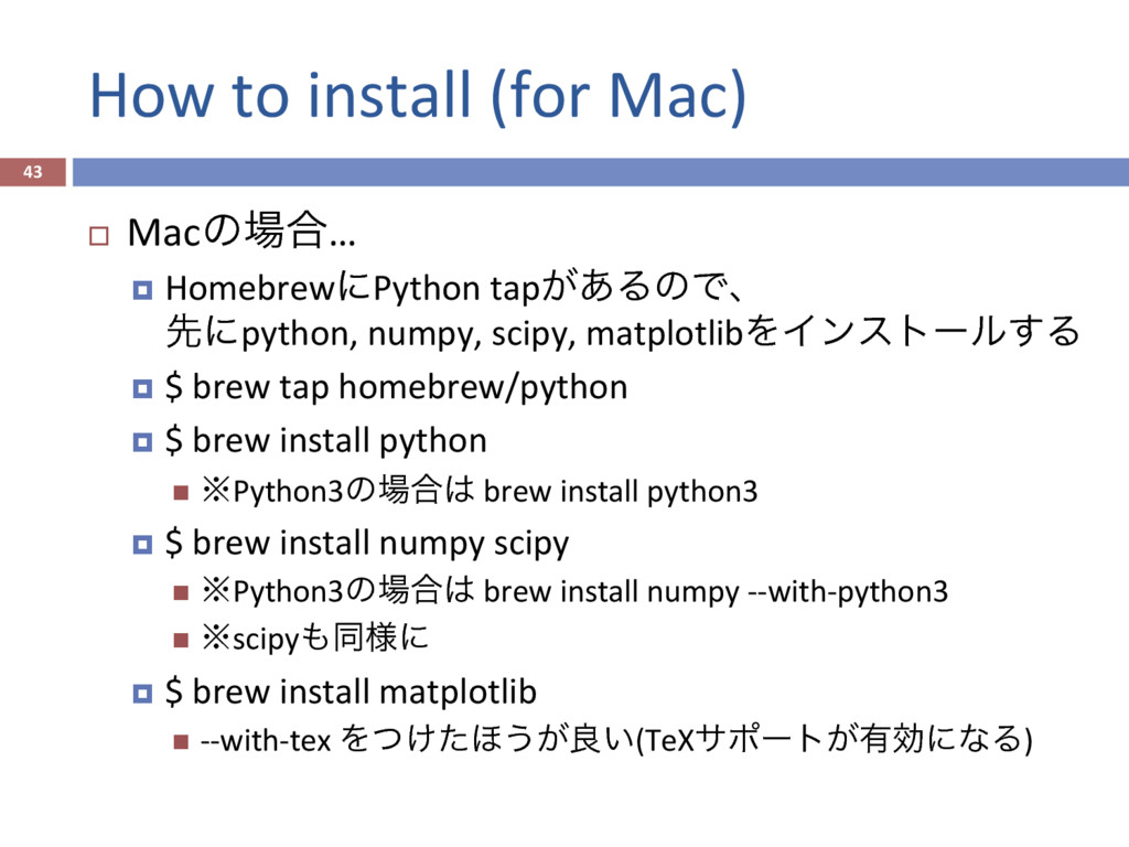 How to install (for Mac) 43 ¨  Macͷ৔߹… ¤  Home...